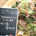 【ズボラ飯】サバ缶冷や汁を作ってみた!【料理動画・簡単レシピ】