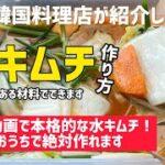 韓国料理店が紹介する!簡単に本格的な水キムチ作り方(日本にある材料で作れるように紹介しました)