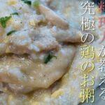 料理人が教える究極のお粥の作り方 アレンジレシピ 中華粥 卵粥 雑炊 鶏がゆ 基本の料理