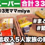 節約のため業務スーパーで爆買いする低収入家族/週1のまとめ買い