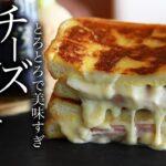 韓国で大人気!とろとろチーズフレンチトーストの作り方・プロが教えるレシピ【簡単・朝ごはん】