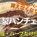 【お料理】簡単!本格!自家製パンチェッタの作り方!