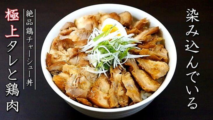 もも肉!鶏チャーシュー丼の作り方【プロの極上タレレシピ】