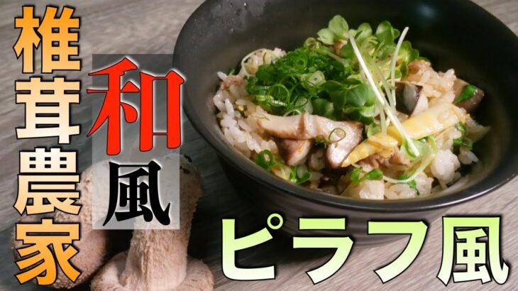 【超絶簡単レシピ】簡単過ぎるのに驚くほど高級感のある味に仕上がります「椎茸と筍のピラフ風」