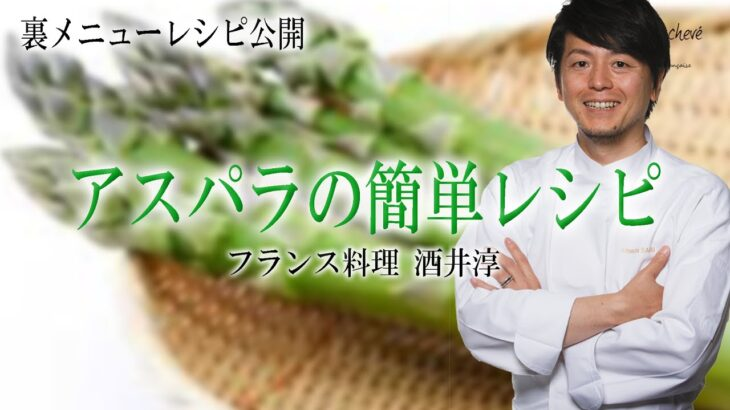 """プロが教えるアスパラガス料理 簡単レシピ """"フランス料理"""""""