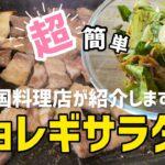 韓国料理店が紹介する超簡単!チョレギサラダ作り方