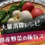 【夏野菜消費レシピ】シンプルでめちゃ美味しい簡単野菜ステーキ