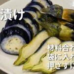 元和食料理人が解説する茄子漬けの作り方 押さなくても美味しい茄子漬けは作れる