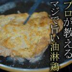 【油淋鶏】本当に美味しいユーリンチーの作り方 簡単レシピ 中華料理