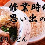 【ひっぱりうどん】簡単レシピ!山形県の郷土料理を紹介します