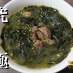 【韓国料理レシピ】激ウマおふくろの味!韓国わかめスープ超簡単レシピ