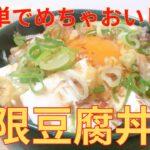 【簡単レシピ】おかわりしても罪悪感なし!! 無限 豆腐丼の作り方