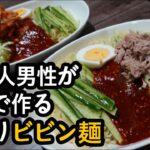 ビビン麺の作り方 / 手作りビビン麺のレシピ / 韓国料理