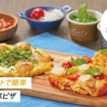 【簡単ほたてレシピ】ほたてのライスピザ【ホットプレート料理】