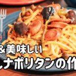 【お料理】うどんナポリタン★簡単&美味しい&節約料理の作り方