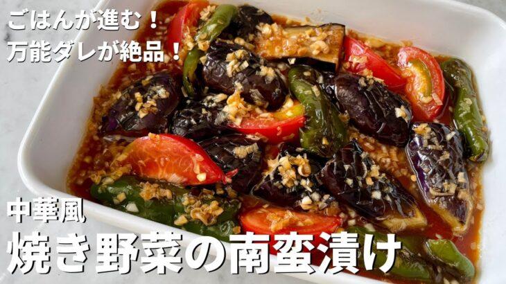 夏野菜を使ったご飯が進むレシピ!万能だれが絶品!中華風焼き野菜の南蛮漬けの作り方
