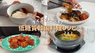 【ダイエット料理】罪悪感なし!低糖質低カロリー韓国料理レシピ/ダイエット中食事メニュー/低カロリー/ビビンバ/キンパ/ヤンニョムチキン/スンドゥブ