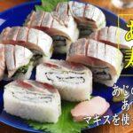 あじ寿司の作り方、あじのさばき方、あじの酢締め、マキスを使って作る方法