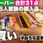 節約のため業務スーパーで爆買いする低収入家族/おうちお祭りに便利な冷凍食材購入品紹介