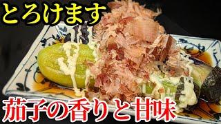 なす レシピ!想像以上に甘くてとろける☆レンジで 簡単 丸ごと 蒸し の 作り方!この味付け人気です。