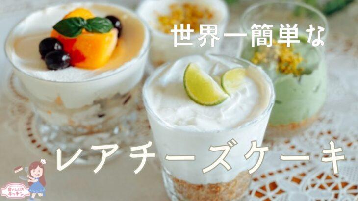 【ダイエット】世界一簡単なレアチーズケーキレシピ【糖質制限】