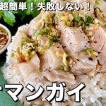 炊飯器でつくる簡単レシピ!東南アジアの定番料理!絶品カオマンガイの作り方