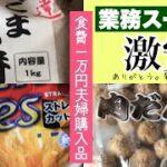 【業務スーパー】食費一万円/節約/半額ハンター/専業主婦