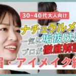 【30〜40代大人向け】眉・アイメイク編|ナチュラルメイクで一気に垢抜け!プロが徹底解説