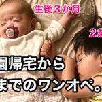 【ナイトルーティン】保育園帰宅から寝るまでのワンオペ2人育児のリアル【2歳差兄弟】