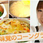 【簡単料理】秋の味覚!コーングラタンのレシピ作り方|姫ごはん