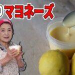 【簡単】手作りマヨネーズの作り方 カロリー控えめヘルシーレシピ
