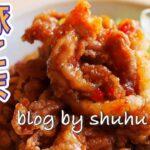 【節約丼、スタミナ丼】豚こま肉の唐揚げピリ辛アジアンソース丼のレシピ