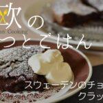 北欧料理レシピ】スウェーデンのベタベタチョコレートケーキ『クラッドカーカ』の作り方 / How to make Swedish sticky chocolate cake Kladdkaka.