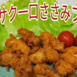 【簡単料理】 お弁当にも嬉しい一口ささみフライ  vlog/料理