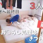 【モーニングルーティン】3人年子ママのワンオペ最終日|育児vlog