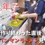 【育児ルーティン】3人年子ママの昼は忙しい〜作ったご飯は食べてくれない〜|育児vlog