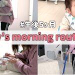 【モーニングルーティン】赤ちゃんとママのモーニングルーティン【vlog#15】【生後5ヶ月】