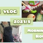 【vlog】3児ママの平日、最近の朝ルーティン動画/しまむらコーデ【ワンオペ】