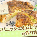 【プロ監修】vol.141 スパニッシュオムレツの作り方【料理の基本】