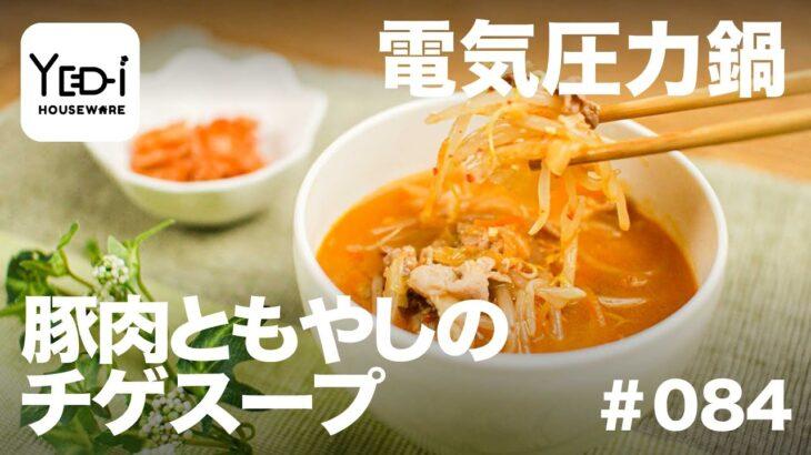 【忙しい主婦必見。主夫でも簡単シンプルレシピ】簡単うま辛!豚肉ともやしのチゲスープ #084 #電気圧力鍋