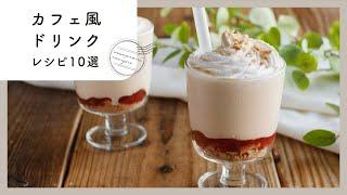 【カフェ風ドリンク10選】おうちでおしゃれに!簡単かわいいドリンクレシピ集♪