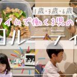 【平日ルーティン】お盆前の平日の1日に密着!|フルタイム3児ママ