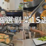 【ズボラ主婦】忙しい日でも楽ちん副菜15選【簡単レシピ】