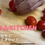 夏にぴったり!簡単トマトマリネレシピ【料理】【月収15万円のOL女優】