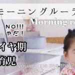 【モーニングルーティン】【英語育児】イヤイヤ期2歳児とプレ保育に行く前のとにかくイヤイヤな朝に密着!子育て | バイリンガル | ルーティン
