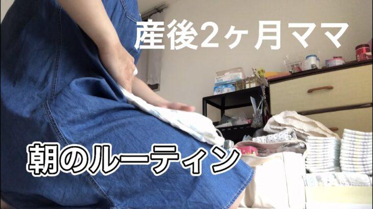 【産後2ヶ月】新米ママ朝のルーティン