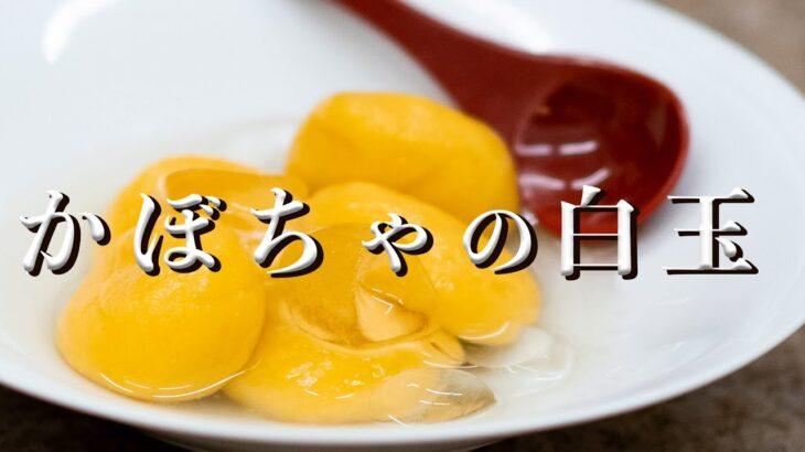 「かぼちゃの白玉」作り方 料理家 田口舞純 だしダイニング楓(2021.8.2放送分)