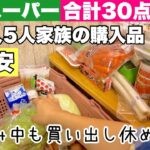 【業務スーパー】節約のためのまとめ買い/2021年8月購入品②/食費月3.5万円