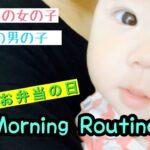 モーニングルーティン/2児のママ/30代主婦/お弁当の日