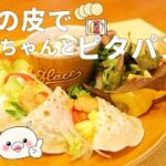 【餃子の皮でピタパン】見た目も味も幸せレシピ!女子力上がる簡単ピタパン!#271